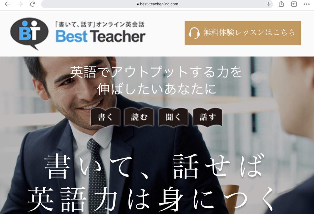 ベストティーチャー Best Teacher